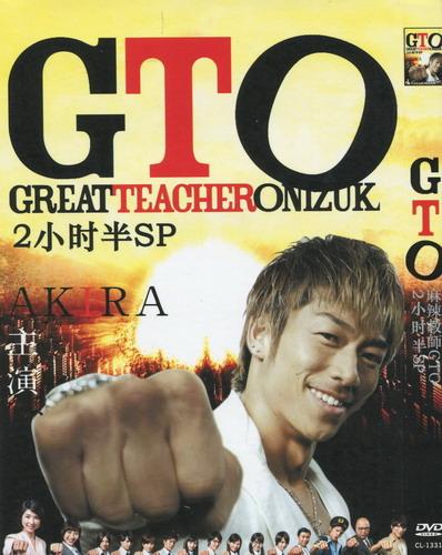 FM 麻辣教师GTO 2012特别篇SP 今井和久 AKIRA 山本裕...